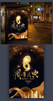8周年店庆海报