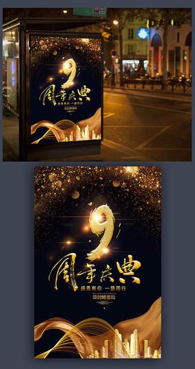 9周年店庆海报