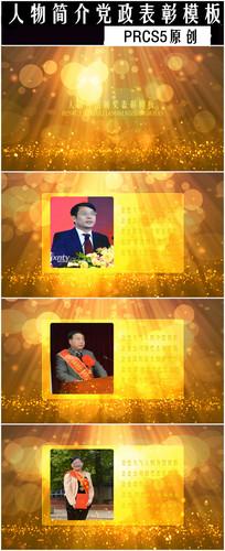 PR颁奖表彰党政视频模板