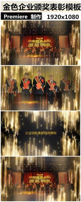 PR颁奖表彰团队宣传视频模板