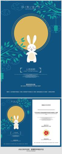 扁平化中秋节邀请函模板