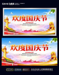 炫彩欢度国庆节海报设计