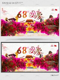 彩墨风68周年国庆海报模板