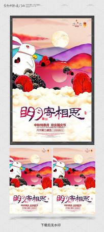 彩色风中秋海报