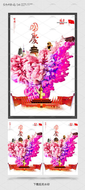 创意彩墨国庆节海报模板 PSD