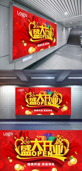 创意大气盛大开业宣传海报