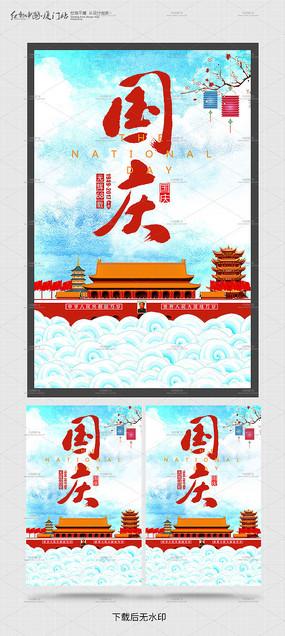 创意国庆海报模板 PSD