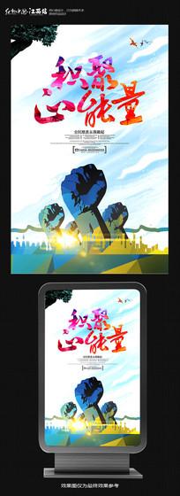 创意积聚正能量宣传海报设计