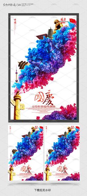 创意时尚国庆节海报模板 PSD