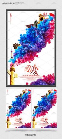 创意时尚国庆节海报模板