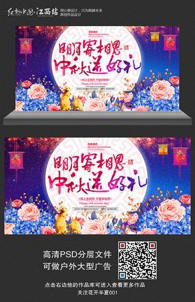 创意唯美花朵中秋节宣传海报