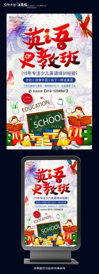 创意英语早教班海报宣传设计