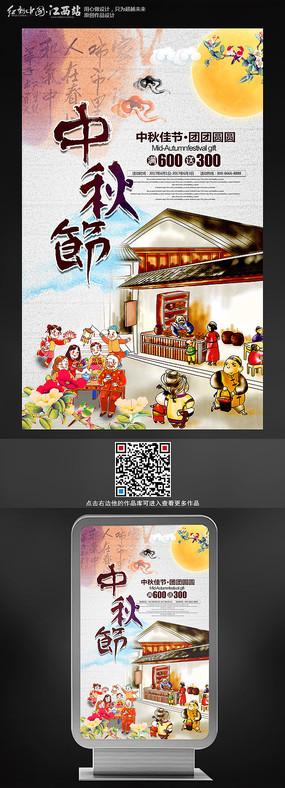 创意中国风手绘中秋节海报设计