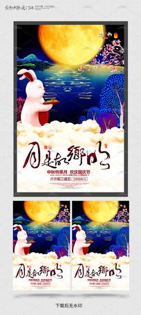创意中秋节海报模板