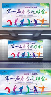 春季运动会文化艺术节舞台背景展板