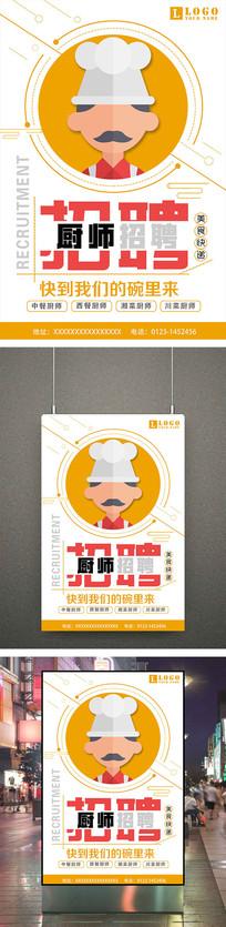 厨师招聘创意海报