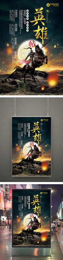 大气武侠中国风招聘创意海报