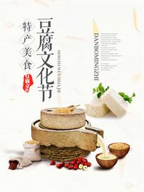 豆腐文化节活动宣传海报