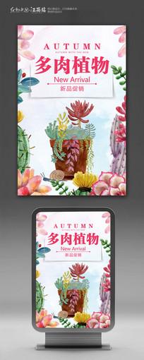 多肉植物盆栽促销海报