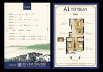 房产户型图单页设计
