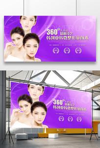 粉紫色炫丽美容整形海报设计