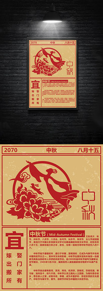复古中秋节海报模板