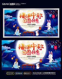 福满中秋团圆钜惠中秋节海报