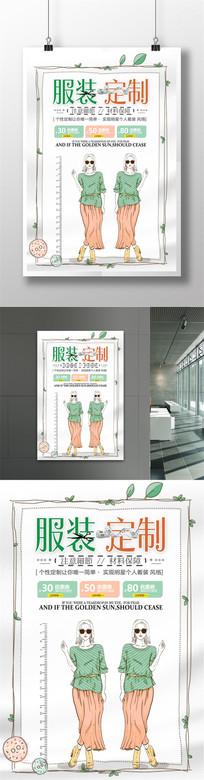 个性服装定制专属订制海报