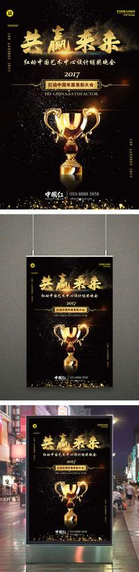 共赢未来主题企业颁奖年会海报