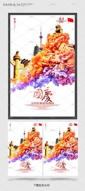 国庆节海报设计模板 PSD