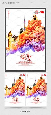 国庆节海报设计模板