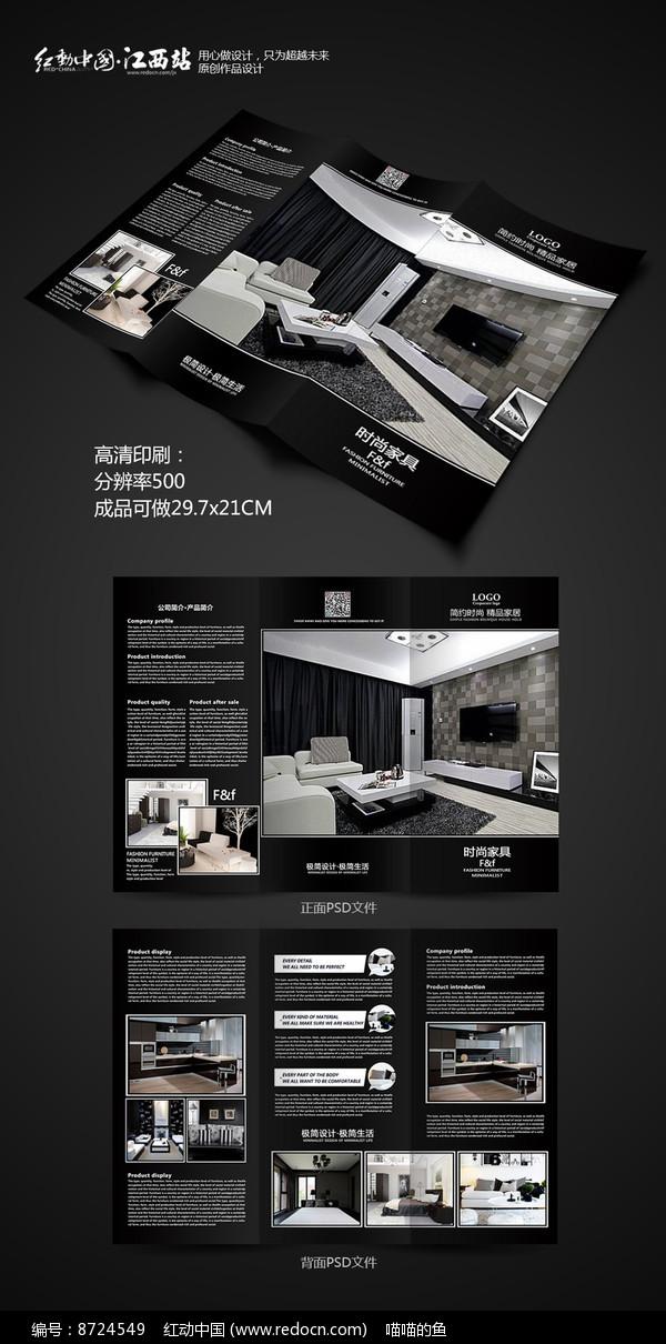 黑白创意家具装修三折页图片