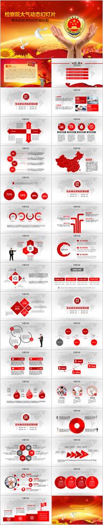 红色大气中国检察院PPT模板