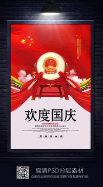 红色简约欢度国庆海报设计