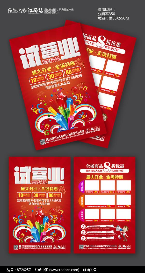 红色喜庆试营业盛大开业宣传单图片