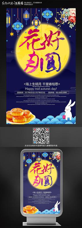 花好月圆中秋节宣传促销海报