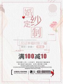 婚礼婚纱定制促销海报
