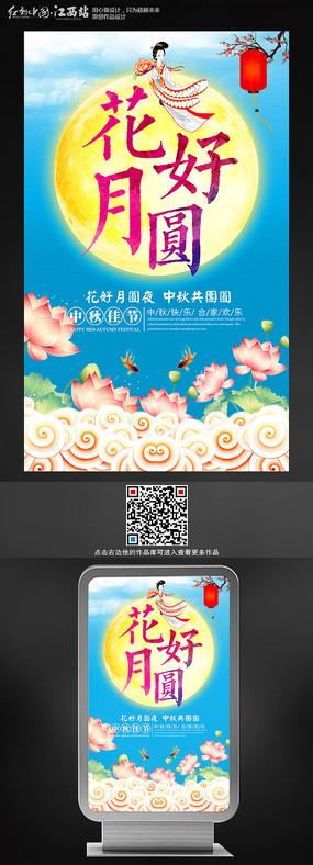 简洁大气中秋节海报设计