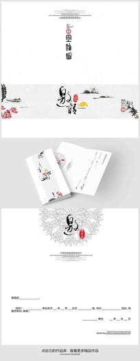 简洁水墨中国风邀请函模板