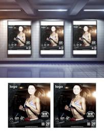 健身房时尚健身户外广告设计