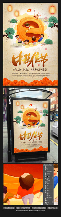 简约创意童趣中秋节海报 PSD