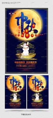 简约创意中秋节海报模板