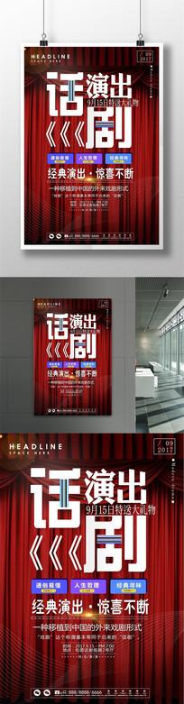 简约话剧演出创意海报