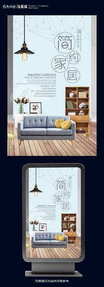 简约家具海报设计