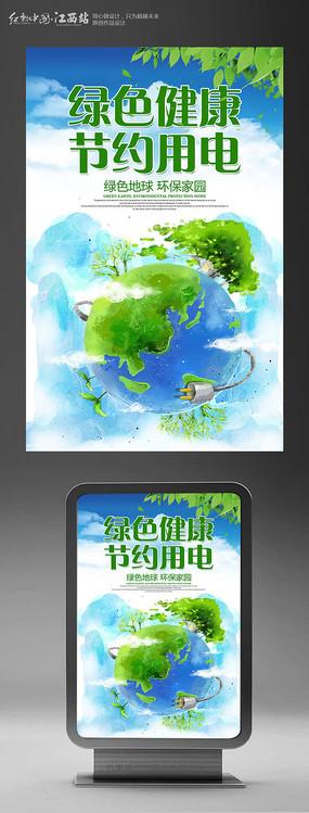 简约节约用电环保公益海报