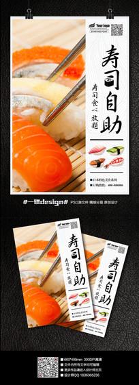 精美简约日本寿司自助美食海报