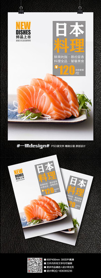 精致简约日本料理刺身美食海报