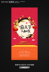 卡通国庆节促销海报设计