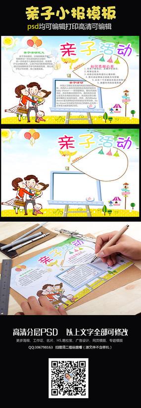 卡通亲子小报模版设计 PSD