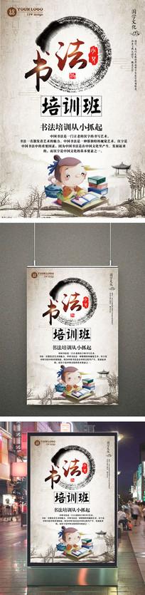卡通中国风书法培训海报